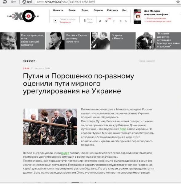 Новости //Эха Москвы//