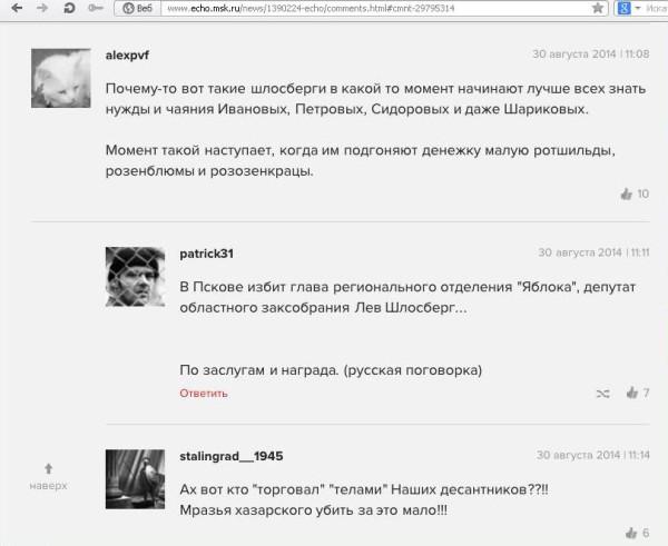 На форуме //Эха Москвы//