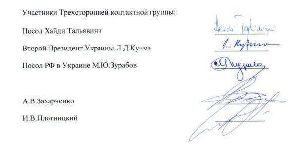 Подписанты