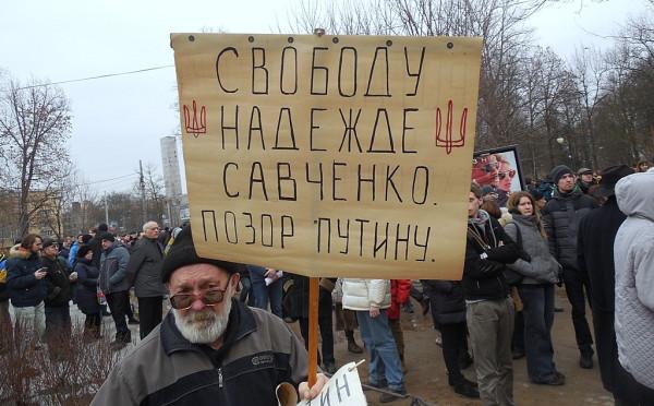 Свободу Надежде Савченко!(С)