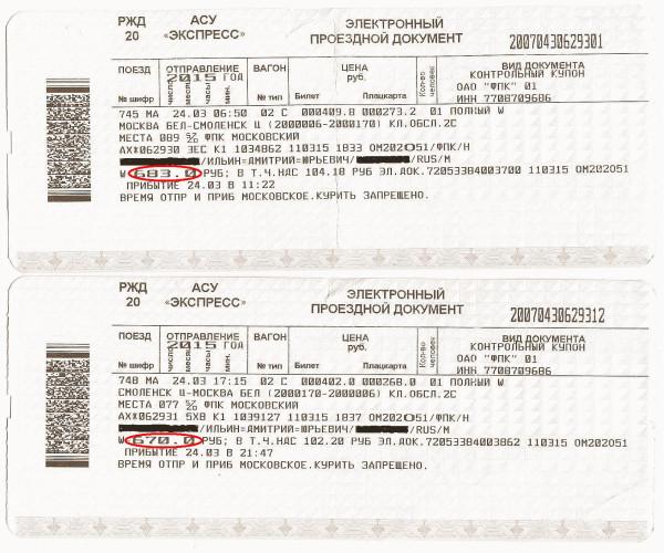 Билеты на смоленский поезд