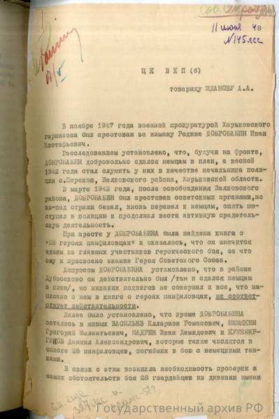 """Это только первая страница папки, посвящённой реальной картине """"подвига"""", которого никогда не было. Вот тут полная подборка: http://www.statearchive.ru/607"""