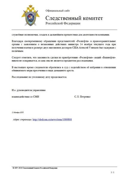 Распечатка второй страницы сообщения пресс-службы СК СК РФ, 15.11.2016 г. http://sledcom.ru//news/item/1080688/