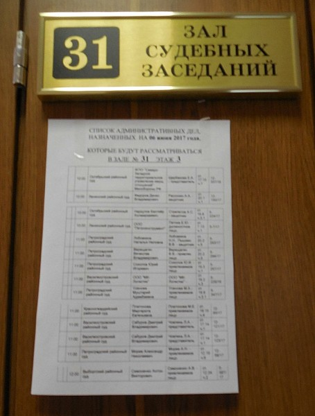 СПб., Бассейная, 6. СПб горсуд. 06.06.17