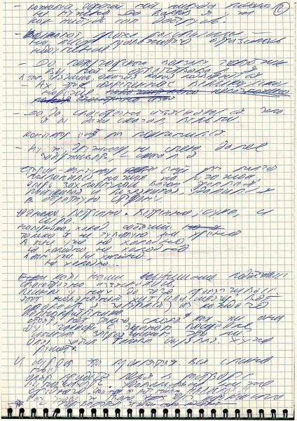 Вторая страница рукописи