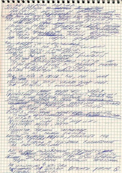 Третья страница рукописи.