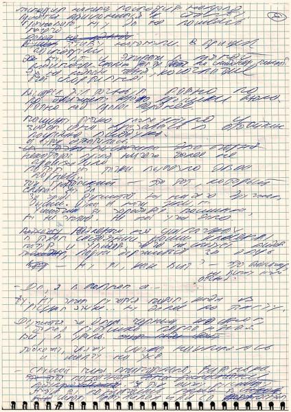 Четвёртая страница рукописи