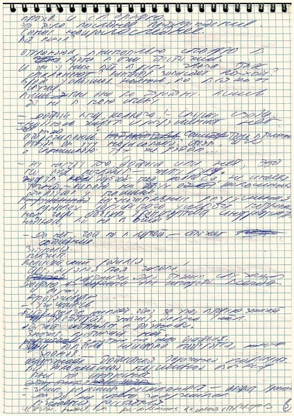Пятая страница рукописи.