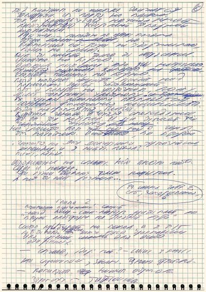 Шестая страница рукописи.
