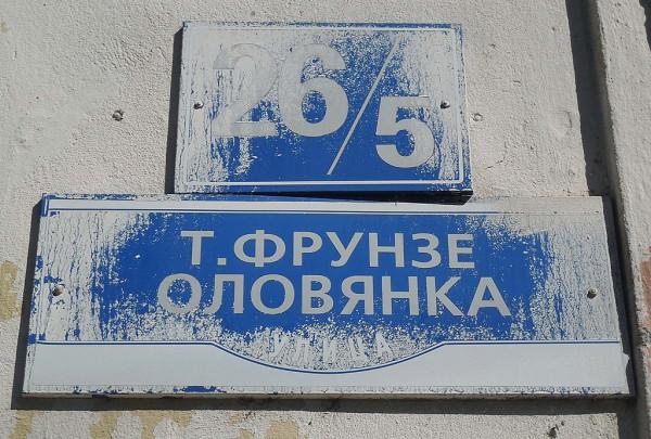 Улица с двойным названием. Далеко не единственная в Новгороде.