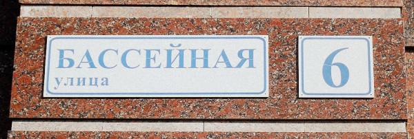 Табличка на новом здании СПб городского суда.
