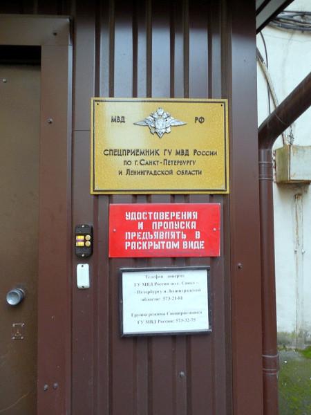 То есть административная тюрьма. Захарьевская, 4 и 6