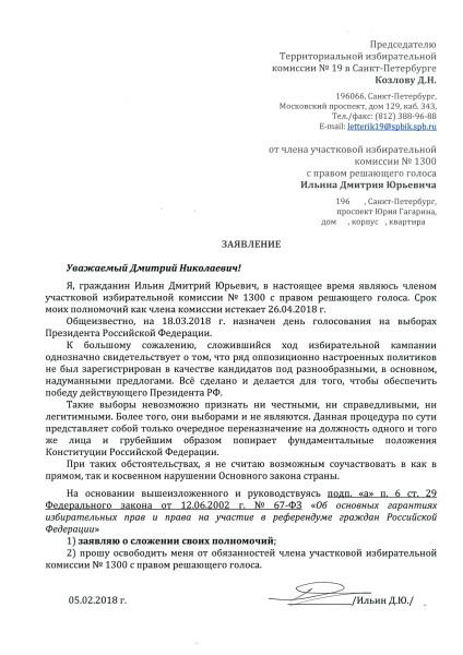 О сложении полномочий члена УИК № 1300