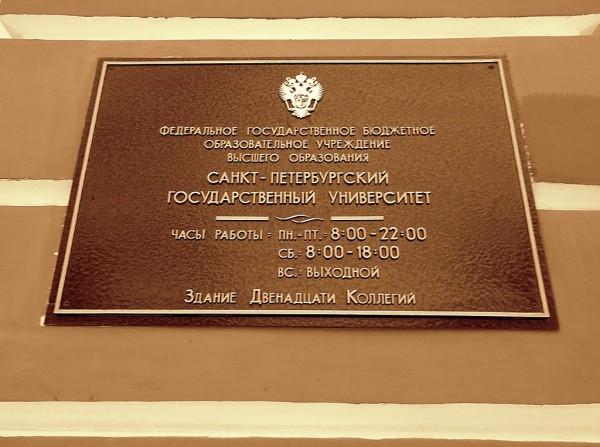 Главный вход в главное здание с Менделеевской линии.