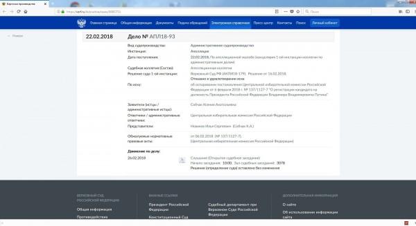Сайт Верховного суда РФ, 26.02.2018 г.