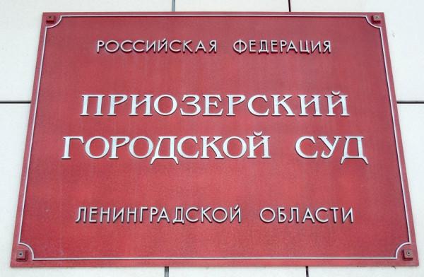 ЛО, г. Приозёрск, Большая (Калинина), 21