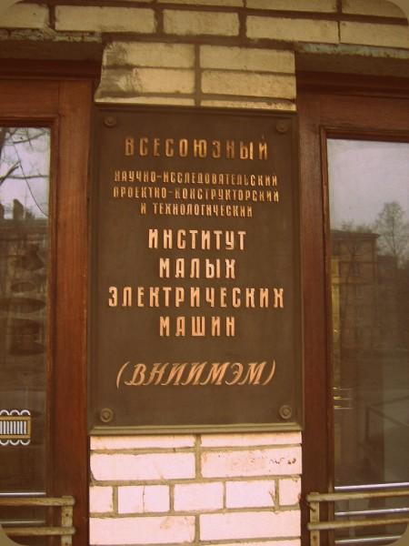Снимок сделан в 2007 г. Вывеска не менялась с 80-х гг. прошлого века. СПб., Благодатная, 2