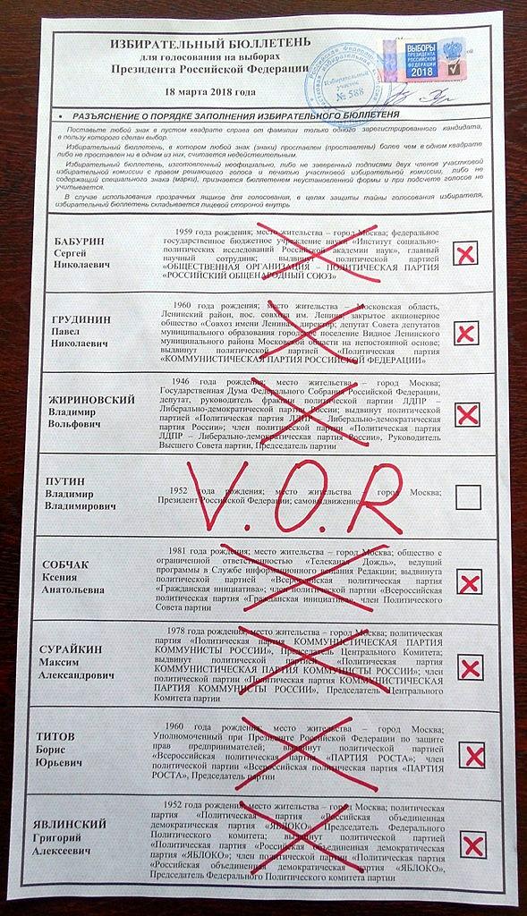 Так проголосовал Ваш покорный слуга 18.03.2018 г.