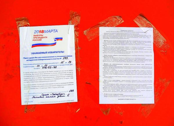 Информация для избирателей. СПб., Двинская, 15