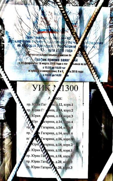 СПб., Московский район, пр-т Юрия Гагарина, 16-1, филиал гимназии № 524. 2018МАРТА.