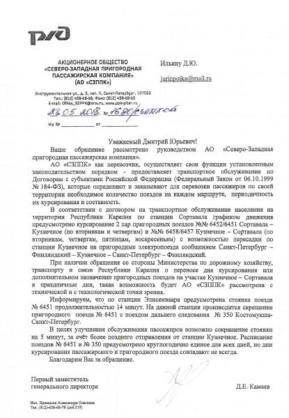 """По поводу долгой остановки на станции """"Элисенваара"""" на линии Хийтола-Сортавала ОЖД."""