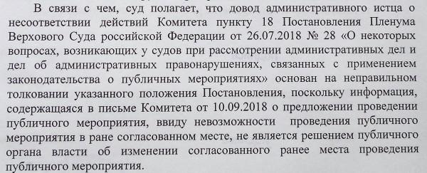 Смольнинский районный суд, адмнистративный иск Пивоварова А.С., 13.09.2018 г.