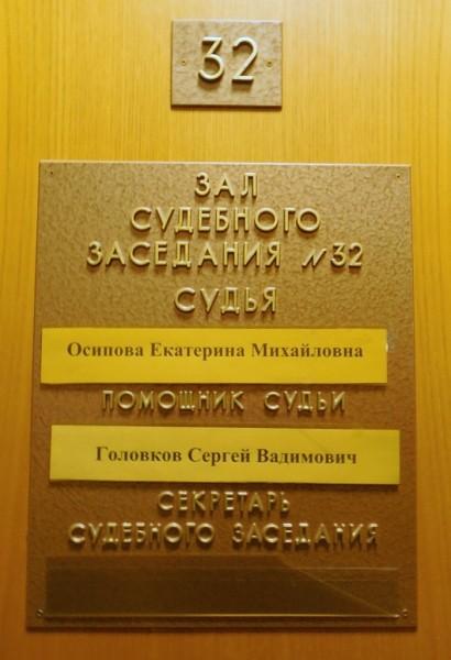 Смольнинский районный суд, первый корпус, улица Моисеенко (Скобелевская). 2, третий этаж.