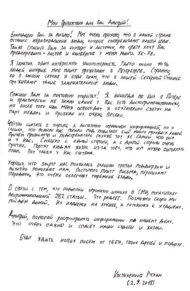 Шло с Пресни (СМС) до Средней Рогатки (СПб) десять дней.