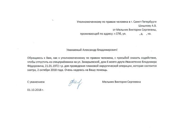 Письмо благоверной питерскому омбудсмену