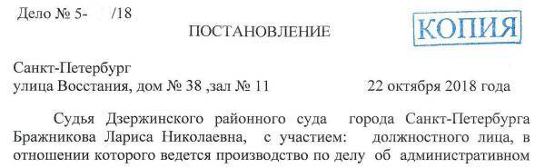 Принятого широко известной в узких кругах судьёй Бражниковой.