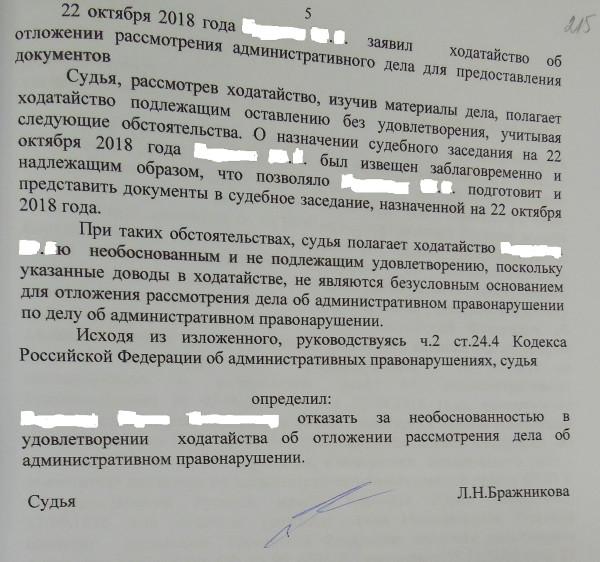 Предыдущие чеытре -- ни о чём. 22.10.2018 г., Дзержинский районный суд