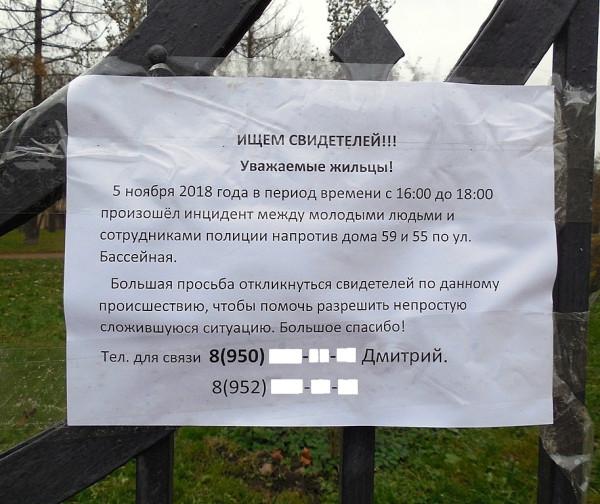 Объявление на ограде Московского парка Победы в Питере. Ноябрь 2018 г.