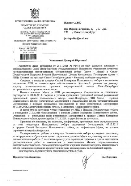 Надобно отметить, Константин Эдуардович ответил с соблюдением отпущенных сроков.