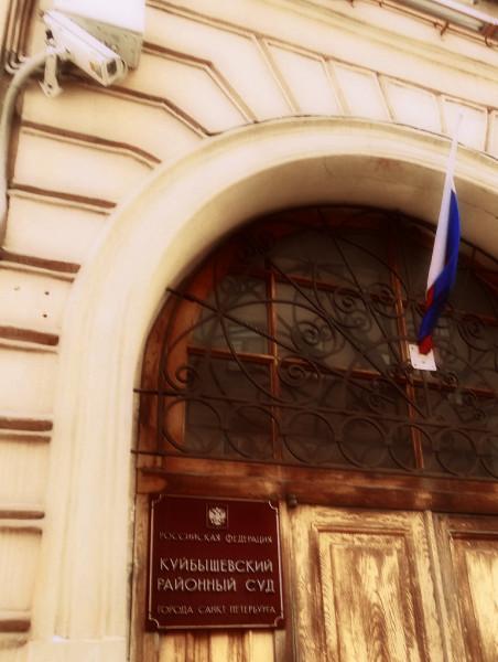 табличка, дверь и флаг. Январь 2019 г.