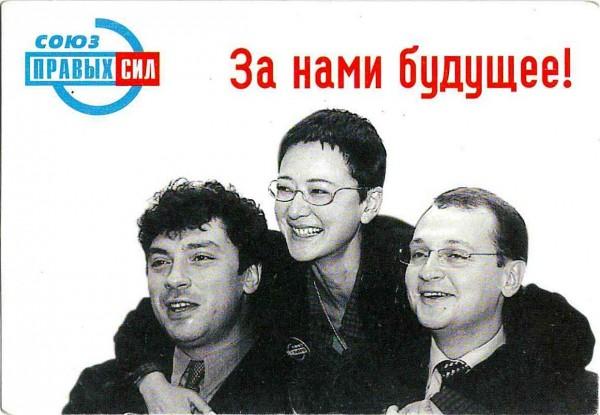 Календарик (на 2000 г.) отпечатан в октябру 1999 г. в рамках предывборной кампании.