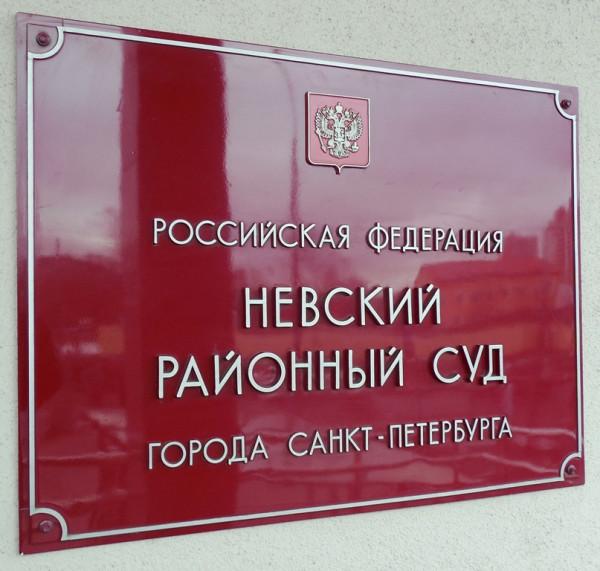 Табличка на входе. СПб., ул. Олги Берггольц, дом 12. Март 2019 г.