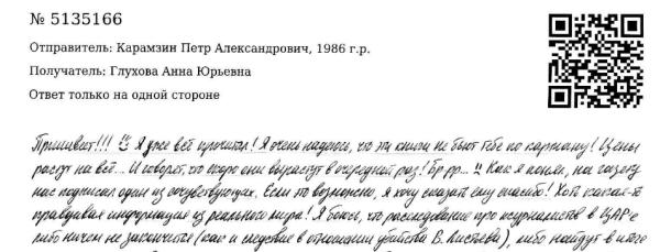 От Петра Карамзина. Март 2019 г.