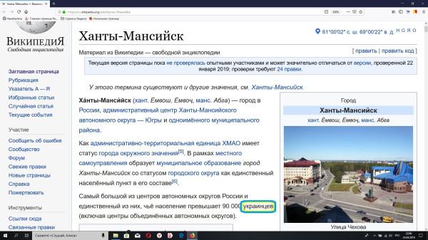 Крайне странная ошибка в Википедии. 25.04.2019 г.