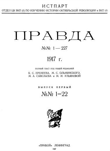Правда 1917 г