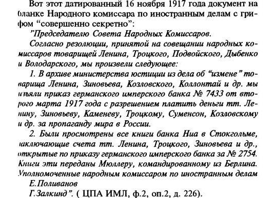 Волкогонов и Латышев