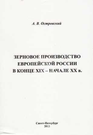А. В. Островский