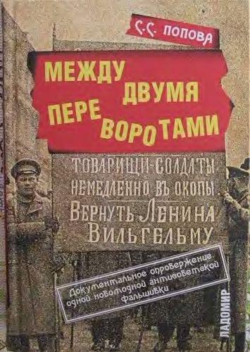 Попова С. С., книга