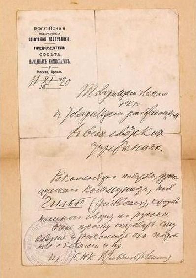 Письмо Ленина