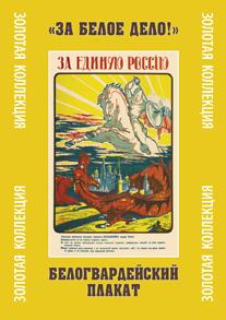 Белогвардейский плакат