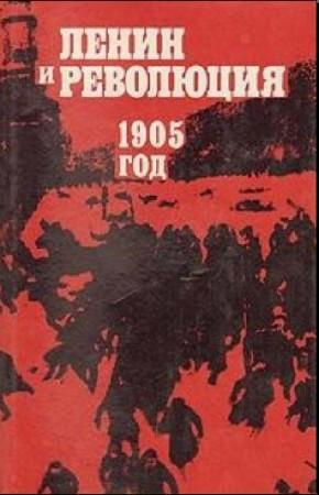 Ленин 1905