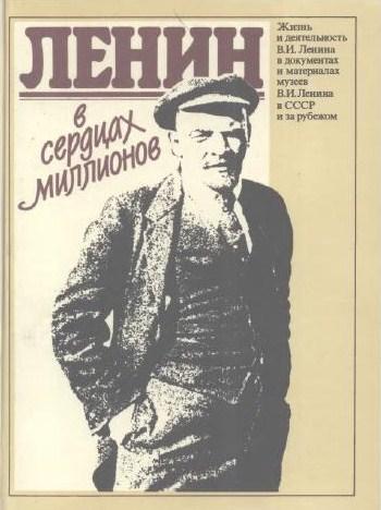Ленин. Книга