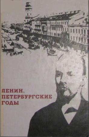 Ленин. Петербургские годы