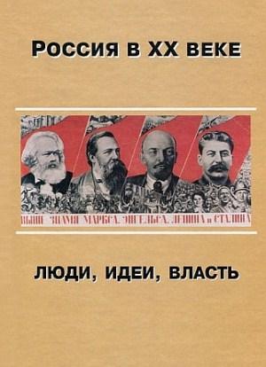 Россия в ХХ веке. Люди, идеи, власть
