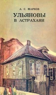 Ульяновы в Астрахани
