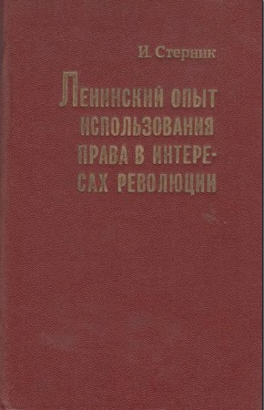 И. Стерник